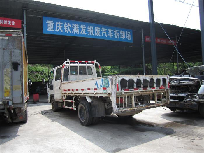 重庆报废汽车回收公司